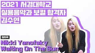 2021 서경대학교 실용음악과 보컬 합격! 드림보컬 입시반 학생의 Nikki Yanofsky - Waiting On The Sun
