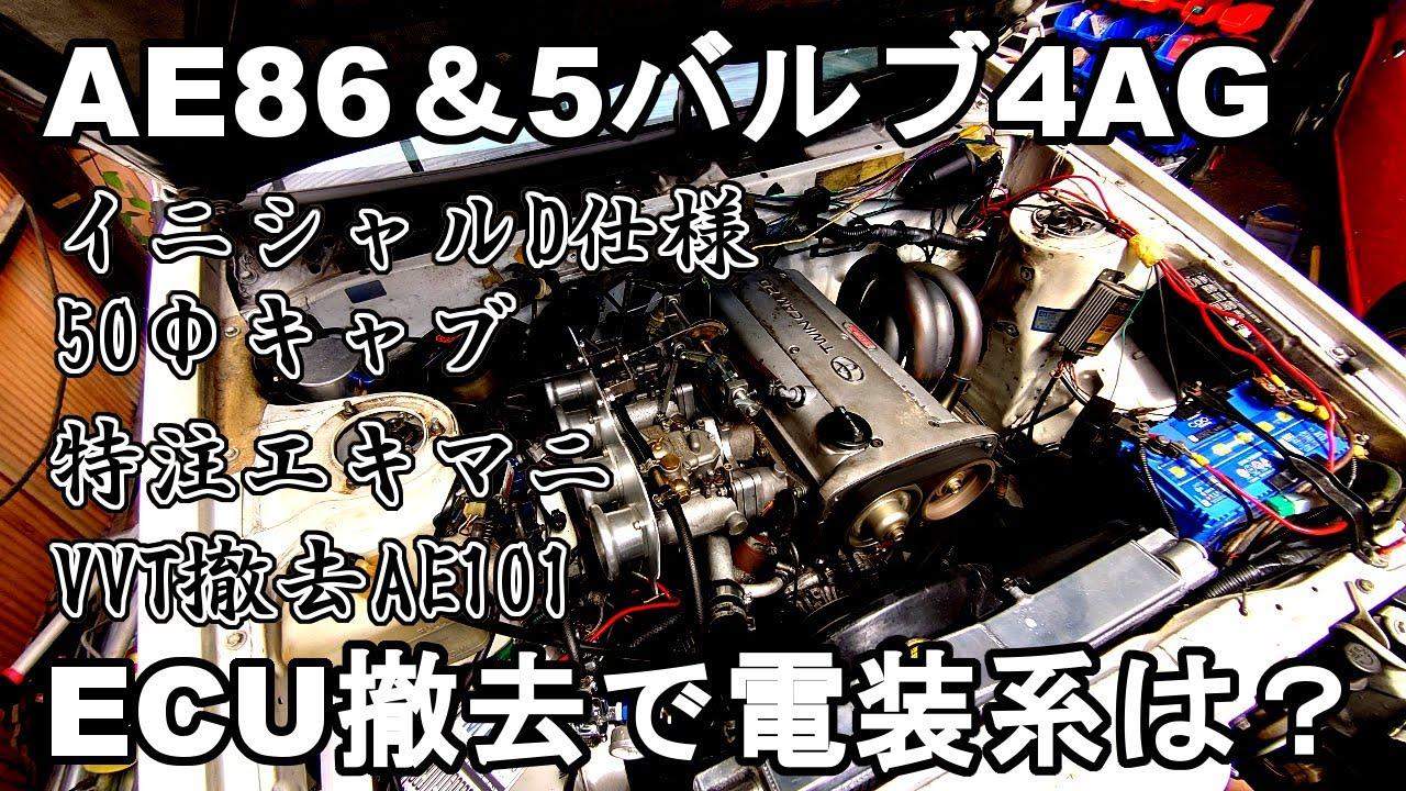 イニシャル仕様D4AG #86 ハチロクはECU無しでも動くのか検証?AE86&5バルブ4AGエンジン自力載せは意外と簡単だった?