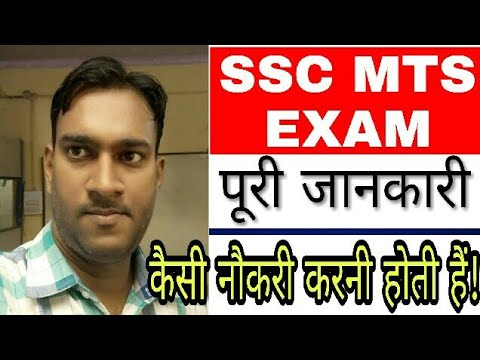 SSC MTS EXAM Full Details About New Exam Pattern || Negative Marks || Job Profile Of MTS