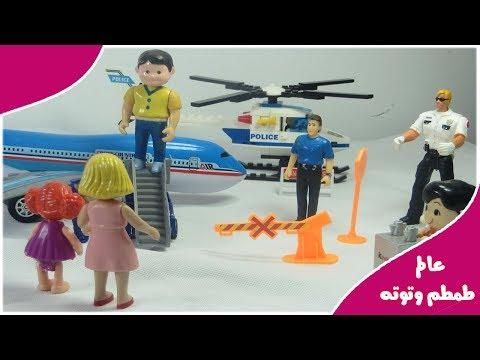 لعبة توتة تستقبل بابا شريف في المطار  للاطفال  العاب الدمى والعرائس للأولاد والبنات