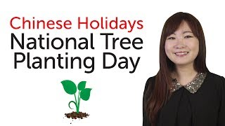 Chinese Holidays - National Tree Planting Day - 植树节