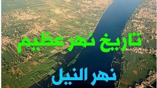 تعرف على تاريخ نهر النيل العظيم