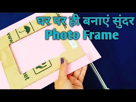How to make photo frame at home /DIY photo frame ideas -Shamina's DIY