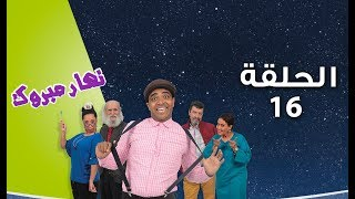 Nhar Mabrouk - Ep 16 نهار مبـروك - الحلقة