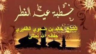 خطبة عيد الفطر عام 1437هـ الشيخ خالد بن ضحوي الظفيري,
