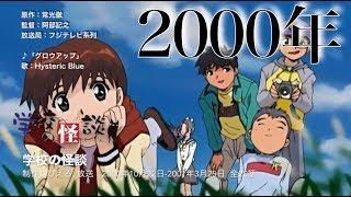 2000年に放送開始された日本にアニメです。 画質720p.