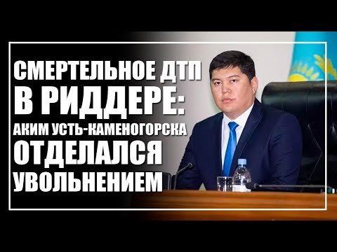 Смертельное ДТП с пьяным чиновником: Аким Усть-Каменогорска отделался увольнением