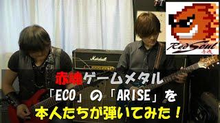 [ECO]エミル・クロニクル・オンライン「ARISE!」を本人が弾いてみた!