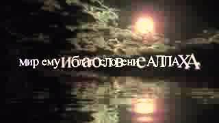 Бойся ГНЕВА АЛЛАХА