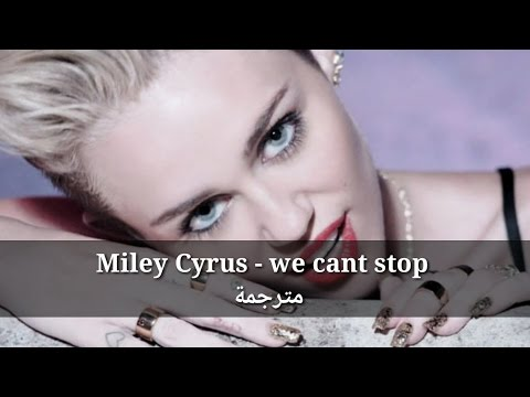 Miley Cyrus - We can't stop / مترجمة حصريا