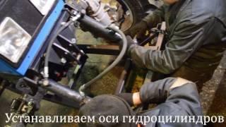 Відео-інструкція з монтажу навішування ДЕМ-124 для МТЗ-82 і МТЗ-92