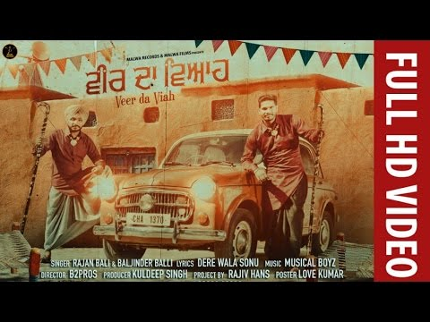 VEER DA VIAH - RAJAN BALI & BALJINDER BALLI | LATEST PUNJABI SONG | MALWA RECORDS