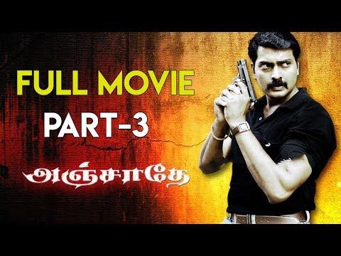 Anjathe Tamil Full Movie - Part 3 | Narain | Prasanna | Ajmal Ameer | Vijayalakshmi