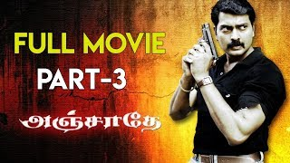 Anjathe Tamil Full Movie - Part 3 | Narain | Prasanna | Ajmal Ameer | Vijayalakshmi