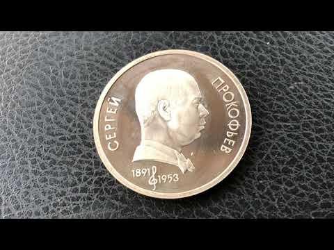 Прокофьев один рубль 1991 года