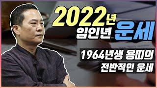 2022년 임인년 운세 / 1964년생 용띠의 전반적인 운세