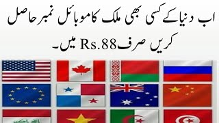 Get Any Country Virtual Mobile Number in Rs.88