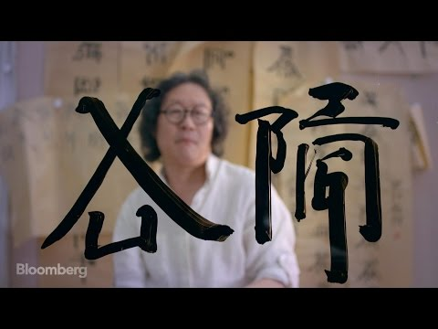 Intellectual by Nature, Poet at Heart: Xu Bing | Brilliant Ideas Ep. 15