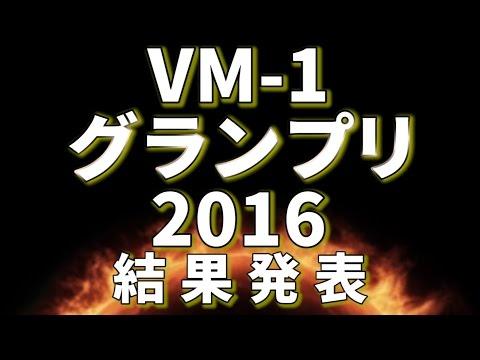 VM-1グランプリ2016 結果発表動画 - YouTube