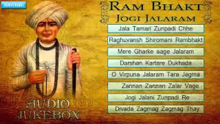 Ram Bhakt Jogi Jalaram - Jalaram Bapa Bhajan | Farida Mir | Gujarati Bhajan 2016 | Audio JUKEBOX