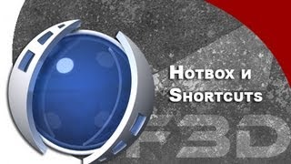[F3D] C4D - Hotbox и Shortcuts(, 2011-07-11T09:47:08.000Z)