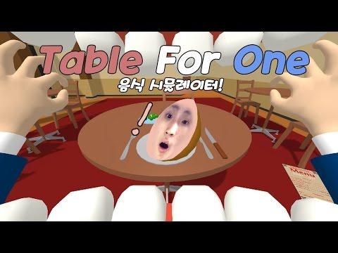 뭐든지 흡입한다? [음식 시뮬레이터: 병맛게임] -Table For One- [태경]