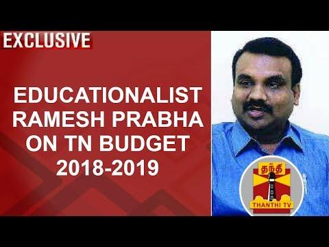 Educationalist Ramesh Prabha on Tamil Nadu BUDGET 2018-19 | Thanthi TV