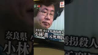 宮崎勤死刑囚の肉声2 宮崎勤 検索動画 7
