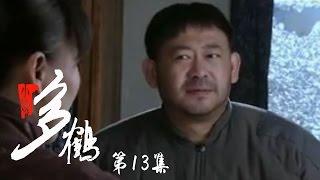 小姨多鹤 13 | Auntie Duohe 13 (主演:孙俪 姜武 闫学晶)
