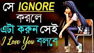 সে IGNORE করলে কি করবেন    How to impress a girl    Love Motivational Video In Bangla