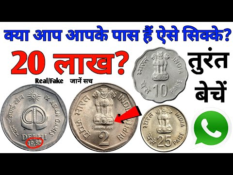 Sell 2 Rupees old coin, 25 Paise coin Price & 10 Paisa coin to Direct Buyer || Old Coins value India