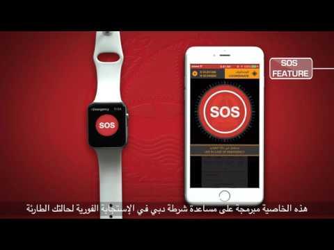 Dubai Police Application تطبيق شرطة دبي