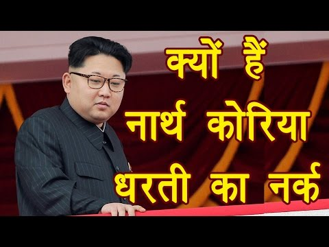 Kim Jong Un | North Korea rules and laws  | Documentary | वनइंडिया हिन्दी