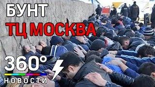 Побоище у ТЦ «Москва»: задержаны более 150 мигрантов
