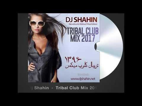 BEST PERSIAN TRIBAL DANCE CLUB MIX 2017/2018 (DJ SHAHIN) - میکس ایرانی تریبال جدید