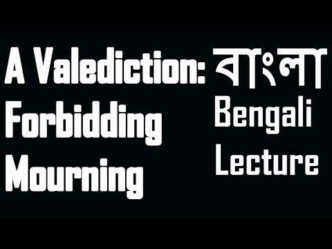A Valediction: Forbidding Mourning by John Donne | বাংলা লেকচার | Bengali Lecture