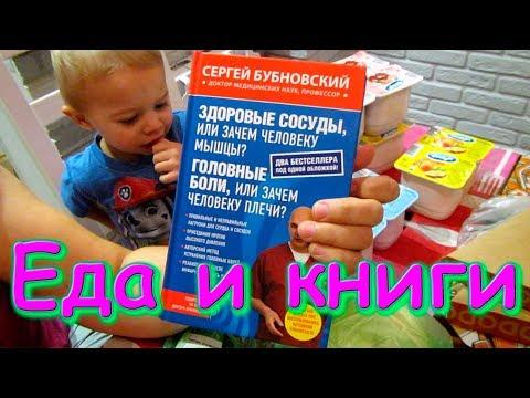 Обзор покупок в Москве. Чем здесь питаемся. (01.20г.) Семья Бровченко.