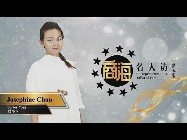 【商海名人访】第三季 #8 名人嘉宾- Josephine Chan | Surya Yoga 创办人