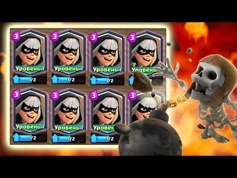 Колода ТОЛЬКО ИЗ - БАНДИТКИ !!! новая карта ТАЩИТ !!! ФАН-АТАКА в Clash Royale !!!