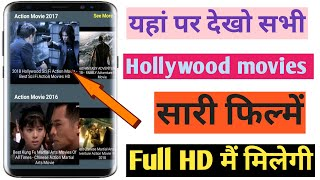 hollywood movies kaise dekhe online || how to watch online hollywood movies in hindi