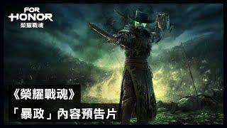 《榮耀戰魂》第四年第二季「暴政」內容預告片 - For Honor