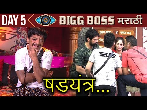 Bigg Boss Marathi Day 5 Highlights  Planning For Big Fight  Colors Marathi Reality Show