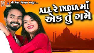 All India Ma Ek Tu Game    Remix    Jyoti Vanjara    Gujarati Tik Tok Song   