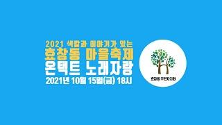 2021 온택트 노래자랑 [색깔과 이야기가 있는 효창동 마을축제   효창동 주민자치회]
