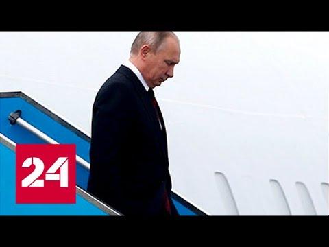 Президент Владимир Путин прилетел к Каир