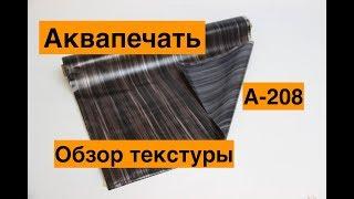 Плёнка для аквапечати А-208. Обзор текстуры