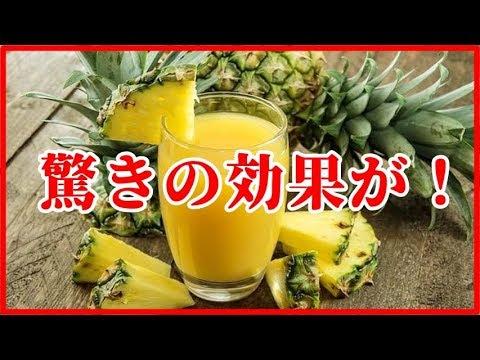 効果 パイナップル ジュース