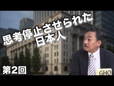 第2回 思考停止させられた日本人 〜GHQの思惑とは?〜 【CGS 日本洗脳】