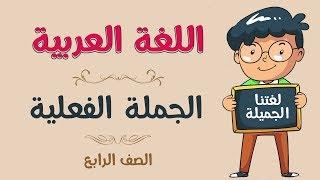 اللغة العربية | الصف الرابع | الجملة الفعلية