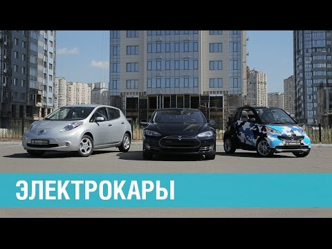 Tesla Model S, Nissan Leaf, Smart electric drive. Тест-драйв электрокаров